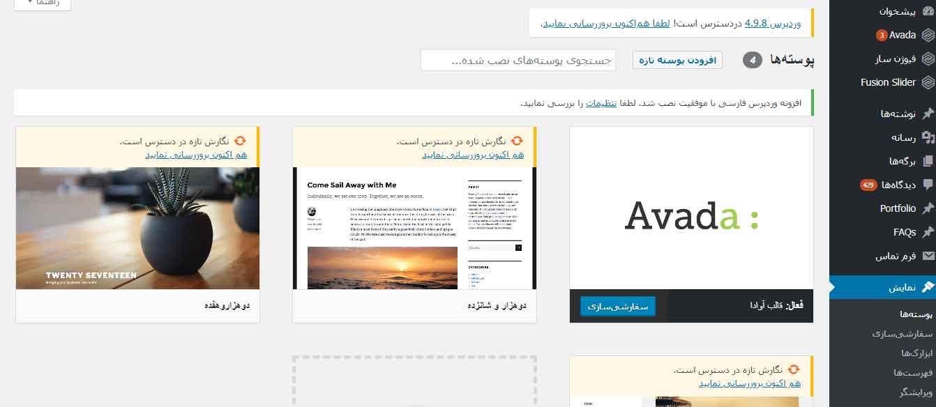 آموزش طراحی سایت با وردپرس