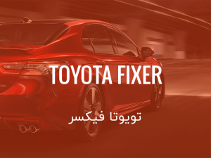طراحی سایت تعمیرگاه خودرو تویوتا فیکسر