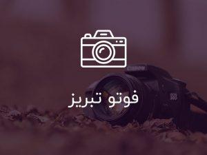 طراحی سایت آتلیه عکاسی فوتو تبریز