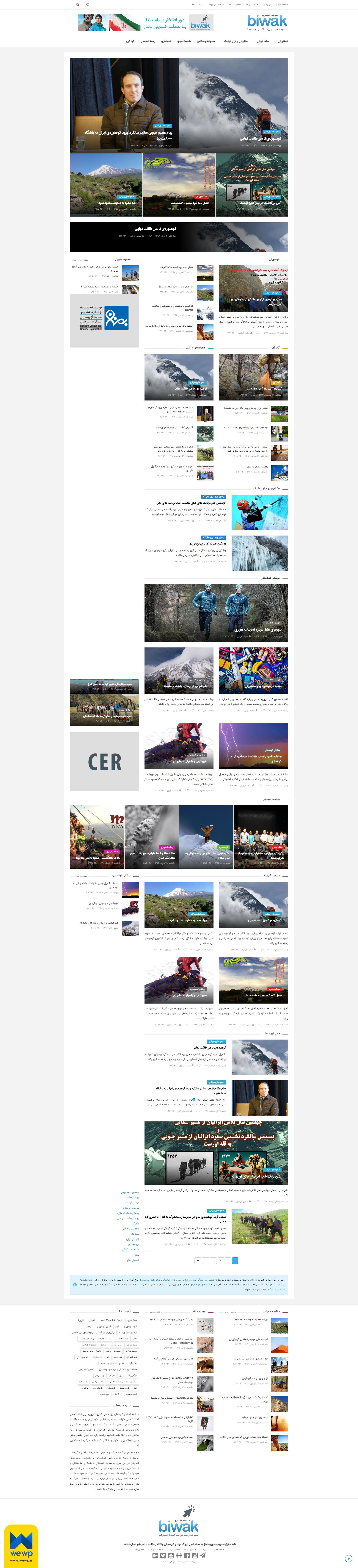 طراحی سایت خبری بیواک