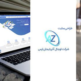 طراحی سایت اوجال آذربایجان ارس