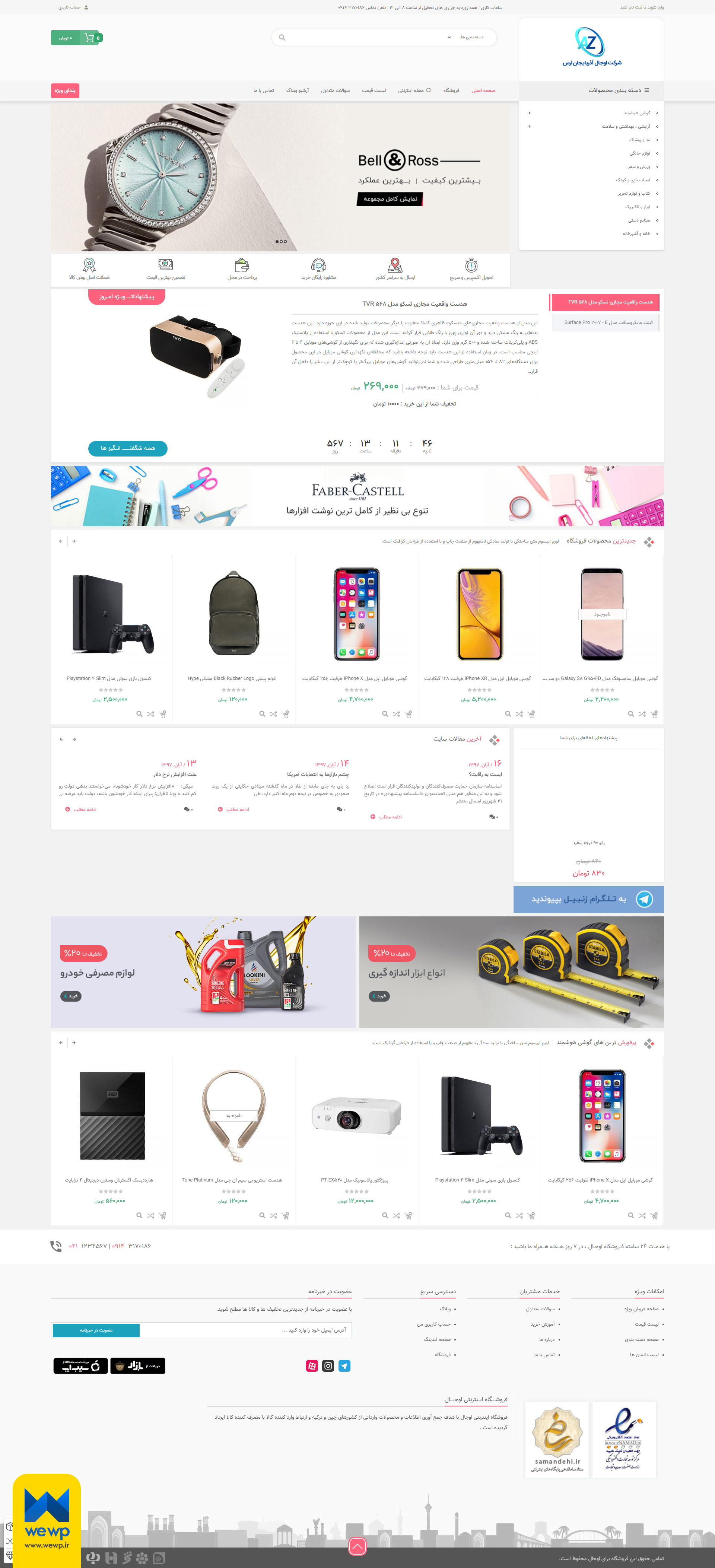 طراحی فروشگاه اینترنتی اوجال