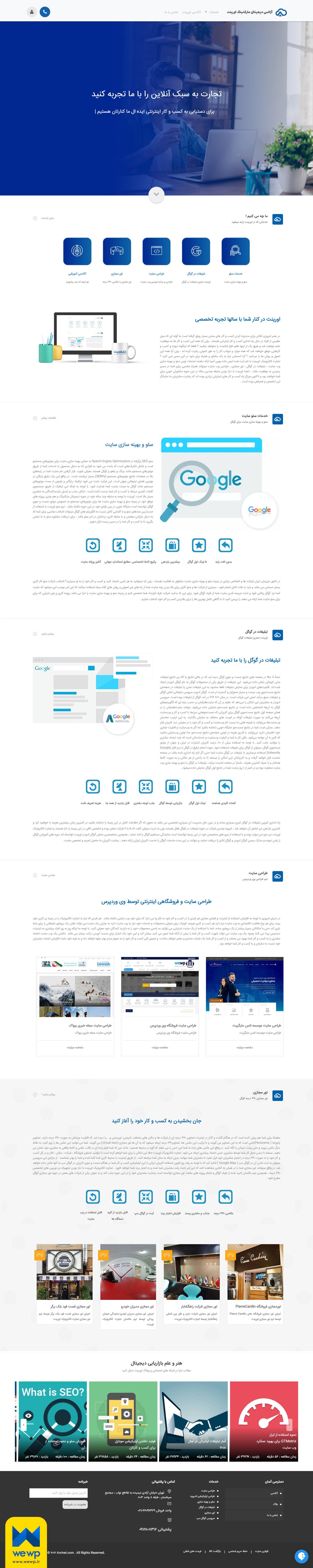 طراحی سایت دیجیتال مارکتینگ اورینت