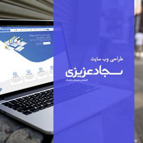طراحی سایت سجاد عزیزی