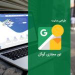 طراحی سایت تور مجازی گوگل