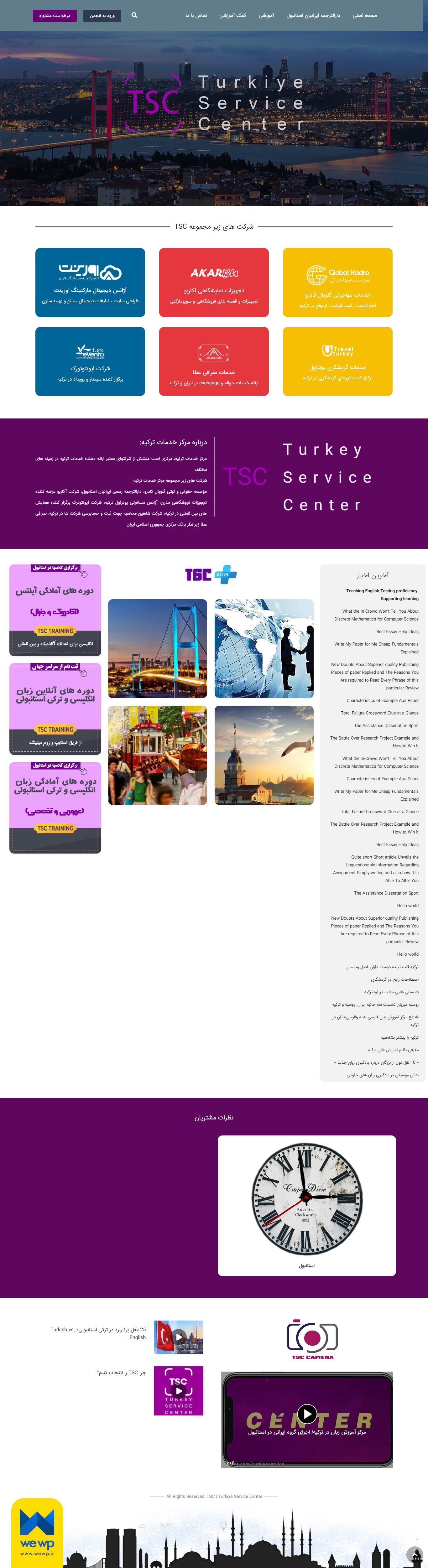 طراحی سایت ترکیه سرویس